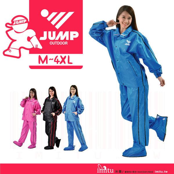 imitu 【JUMP】俊挺『側開』鞋套式套裝休閒風雨衣(三色_M~4XL)