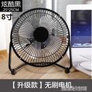 usb小風扇8寸迷你小電風扇小型靜音家用辦公室學生宿舍床上床頭