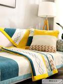 沙發罩 四季通用沙發墊布藝防滑北歐皮坐墊子靠背巾沙發套定做全包萬能罩