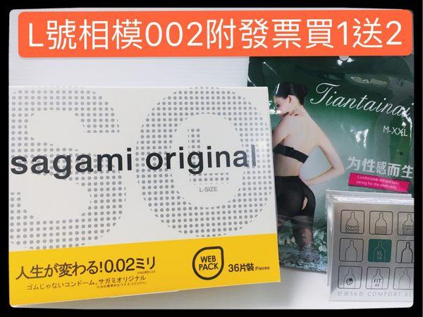 【滿199免運/附發票】36入 日本Sagami 相模002 元祖超激薄衛生套 保險套 贈品:3入岡本+開檔絲襪