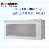 【PK廚浴生活館】 高雄林內牌 RKD-380 懸掛式 烘碗機 ☆ 實體店面 可刷卡 另有 RKD-360 RKD-390