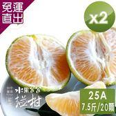 水果爸爸-FruitPaPa 豐原產銷履歷無毒#25A級橙皮椪柑 7.5斤/盒x2盒【免運直出】