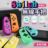《多款配色!可喚醒主機》 switch無線手把喚醒版 Switch joycon NS手把