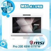 MSI 微星 Pro 20E 4BW-079TW 20型AIO雙核液晶電腦 桌上型電腦(N3060/4G DDR3/500G/Win10)