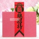 一定要幸福哦~~儀條、名牌(總招待)、婚俗用品 、喝茶禮、婚禮小物、紅包袋