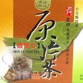 石門鐵觀音原片茶