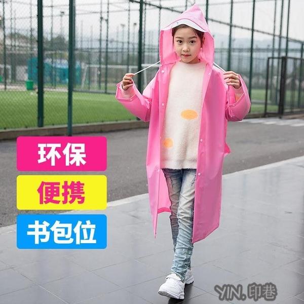 兒童雨衣上學長款全身雨披男童女童大童初中生小孩小學生帶書包位 印巷家居