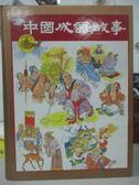 【書寶二手書T5/大學文學_YAM】中國成語故事_讀者文摘