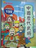 【書寶二手書T5/兒童文學_XAI】中國歷代武將(下)_大腳先生