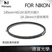 Marsace 馬小路 145mm UV 濾鏡 for Nikon AF-S 14-24mm F2.8 G 大眼妹 需加購 DP-N1424 濾鏡環 風景季