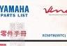 【二手書R2YB】b 2004年10月《YAMAHA Parts List 零件