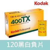 【一捲】120 底片 TX400 黑白 柯達 Kodak 400TX TX 400 度 (保存效期內)