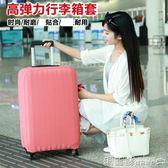 行李箱套  彈力拉桿箱套行李箱保護套 防塵罩袋旅行皮箱子套加厚耐磨  瑪麗蘇
