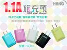 『HANG C3』5V/1.1A 電源供...