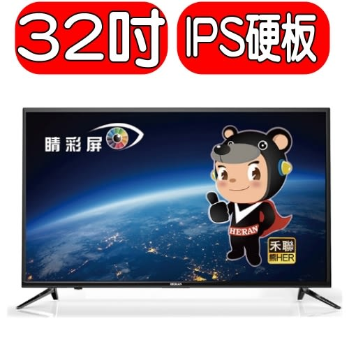 HERAN禾聯【HD-32DCT】電視《32吋》