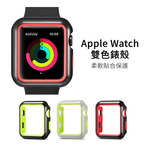 Apple Watch 1 2 3代 通用 雙色錶殼 手錶保護殼 全包 鏤空 運動 錶框 iWatch 保護套