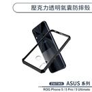 ASUS ROG Phone 5 / 5 Pro / Ultimate 壓克力透明氣囊防摔殼 手機殼 保護殼 透明殼
