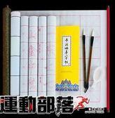 毛筆初學者毛筆字帖水寫布小學生楷書練字行書法igo 運動部落