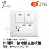 中一 熊貓系列 JY-5155*4+JY-1101W*1 110/220全電壓 四開關一接地插座蓋板組