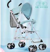 嬰兒推車超輕便攜折疊避震四輪手推傘車bb寶寶兒童小嬰兒車夏igo 依凡卡時尚