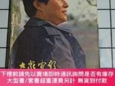 二手書博民逛書店罕見大眾電影1982.7.8.9.10.11.12Y268220 大眾電影1982.7.8.9.10.11.1