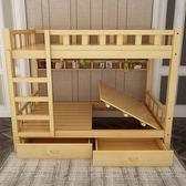 木兒童床松木上下鋪高低床子母床雙層床上下床成人床宿舍床wy 快速出貨
