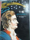【書寶二手書T8/傳記_LLO】牛頓-天體力學的新紀元_林成勤, Jean Pierre