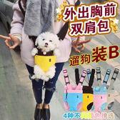 寵物書包超人氣寵物包狗雙肩背包貓包外出便攜背狗狗胸前包泰迪背帶包裝貓狗包JD 歡樂聖誕節