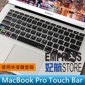 【妃航】MacBook Pro 2018 Touch Bar 13吋/15吋 快捷鍵 超薄/透明 鍵盤膜/鍵盤貼 防水/防汙