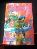 二手書博民逛書店 《超龍戰記1》 R2Y ISBN:9577251129│TOMB