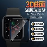 Apple Watch4/5/6/SE 3D曲面滿版玻璃貼 40mm 44mm 3D玻璃貼 iWatch Watch6 WatchSE