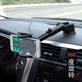車載手機支架吸盤式汽車用多功能小車儀錶台出風口車上導航通用型(百貨週年慶)