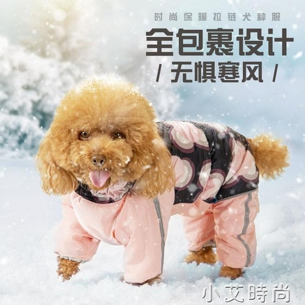 狗狗護肚子衣服加厚保暖小型犬冬裝泰迪比熊寵物冬天包肚四腳棉衣 小艾新品
