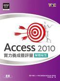 Access 2010實力養成暨評量解題秘笈