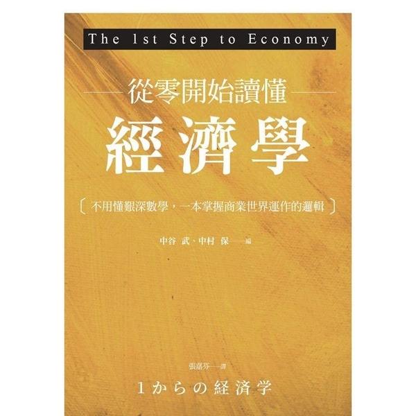 從零開始讀懂經濟學:不用懂艱深數學,一本掌握商業世界運作的邏輯