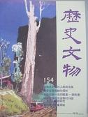 【書寶二手書T6/雜誌期刊_FFM】歷史文物_154期_台灣水彩畫的入植與風流
