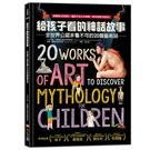 給孩子看的神話故事:全世界公認非看不可的20個藝術品