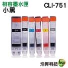 【相容墨水匣】Canon CLI-751XL 黑 高容量墨水匣 適用MG7170 MX727 MX927 IP7270