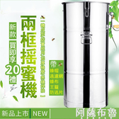 搖蜜機 不銹鋼搖蜜機打蜜桶加厚搖蜂蜜機蜂具養蜂工具蜂蜜搖糖機  mks雙12
