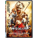 神劍闖江湖2:京都大火篇DVD
