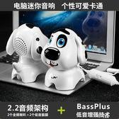 台式電腦音響筆記本迷你USB有線小音箱低音炮家用手機一對裝影響 道禾生活館