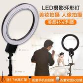 LED攝影燈環形補光燈外拍攝像拍照燈室內打光燈化妝直播美顏wy