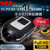 【免運+3期零利率】福利品出清 升級版!不漏秒SUPERCAM隼 S1080V2 FULLHD 行車記錄器