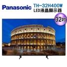 32吋【Panasonic國際牌】FHD 液晶顯示器 TH-32H400W / TH32H400W