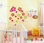 壁貼【橘果設計】彩色花 DIY組合壁貼/牆貼/壁紙/客廳臥室浴室幼稚園室內設計裝潢