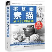 零基礎素描從入門到精通 飛樂鳥  繪畫素描教程書入門自學零基礎書籍   歐韓流行館