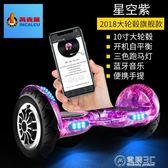 平衡車雙輪成人兒童體感電動扭扭車智慧思維代步車兩輪10寸WD   電購3C