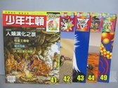 【書寶二手書T1/少年童書_PBD】少年牛頓_41~49期間_共5本合售_人類演化之旅