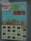 【書寶二手書T5/漫畫書_KPA】每天偷看他1-鄰家花美男電視原著_劉衒宿