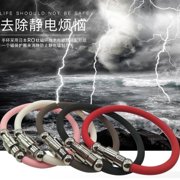 靜電手環 日本新款防運動去除靜電消除器男女款人體防輻射無線款 - 古梵希